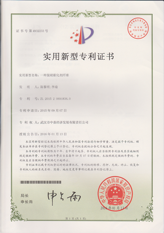 鼎强脱硝催化剂纤维获得国家实用型专利证书