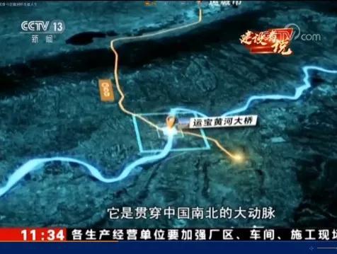 采购了鼎强【聚丙烯纤维】的中交运宝黄河大桥上了中央电视台新闻