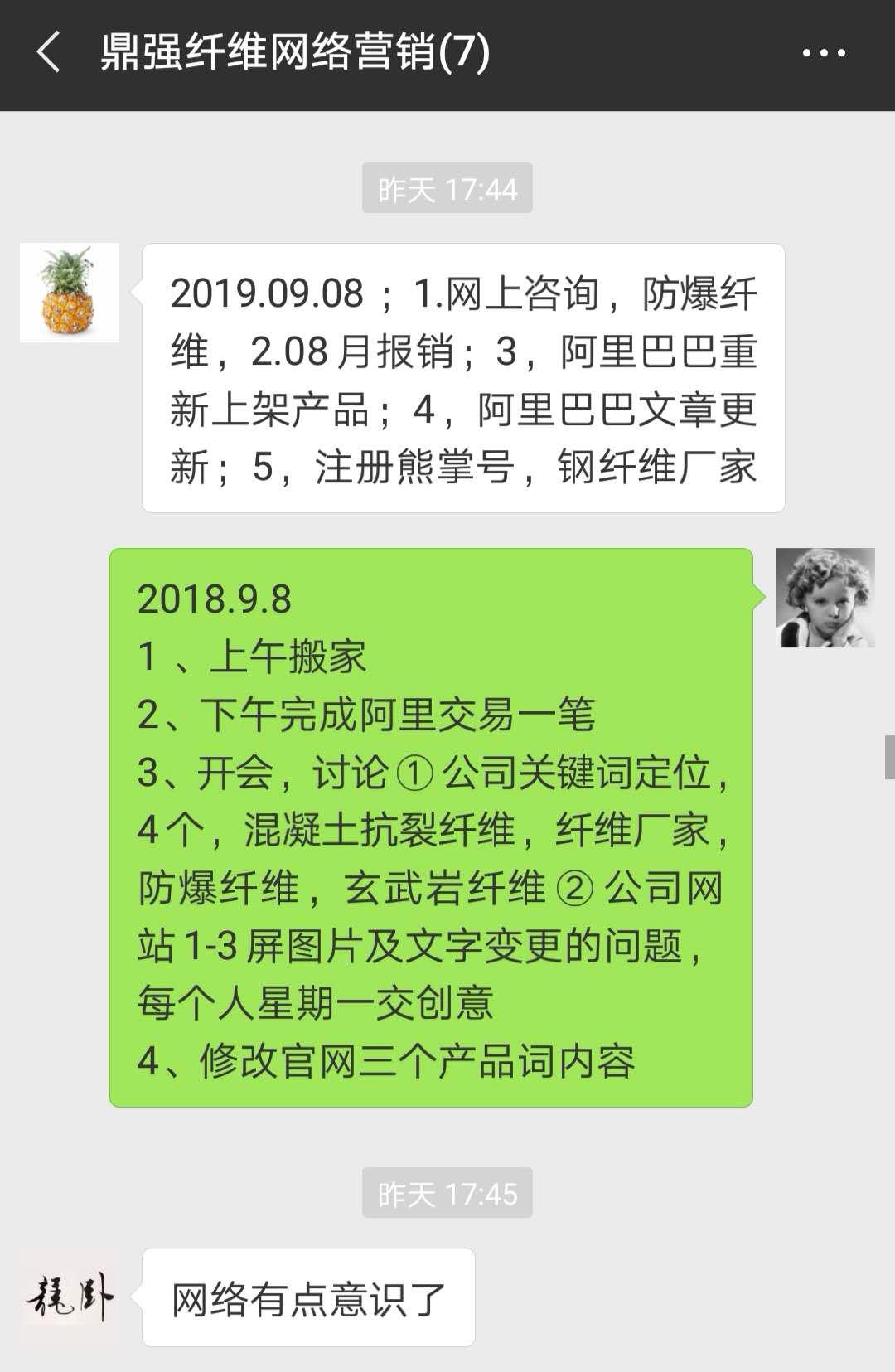 【鼎强纤维】网络营销团队行动迅速快捷