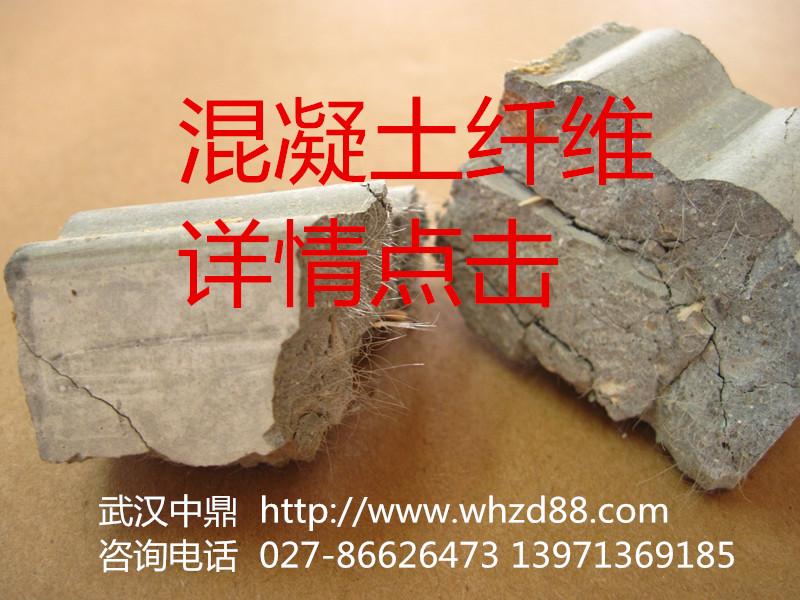 鼎强混凝土纤维