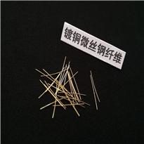 鼎强镀铜微丝钢纤维