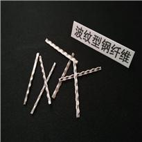 鼎强波纹型钢纤维