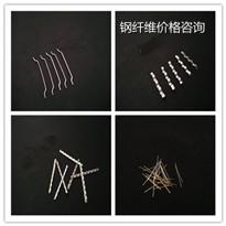 鼎强钢纤维价格