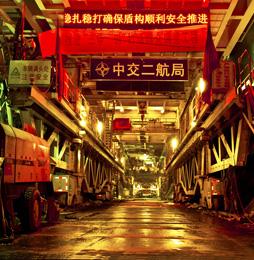鼎强聚丙烯网状纤维案例--【江苏】南京纬三路隧道